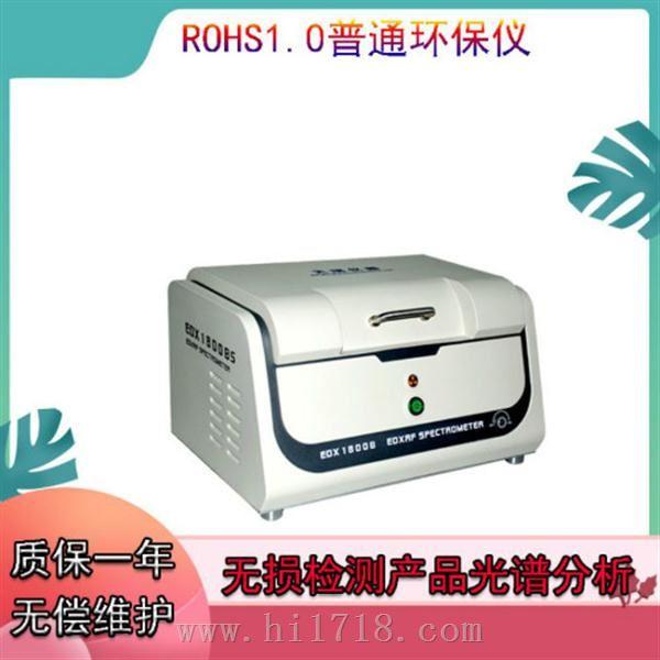 X荧光ROHS分析仪生产厂家