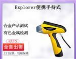 土壤重金属元素检测仪EXPLORER9000