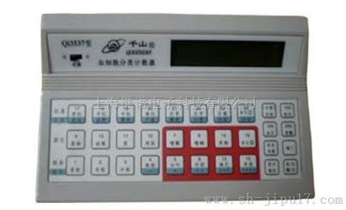 Qi3537血细胞分类计数器