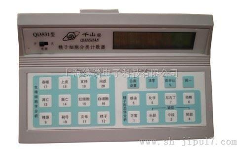 Qi3531精子細胞分類計數器
