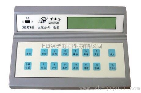 Qi3538血細胞分類計數器
