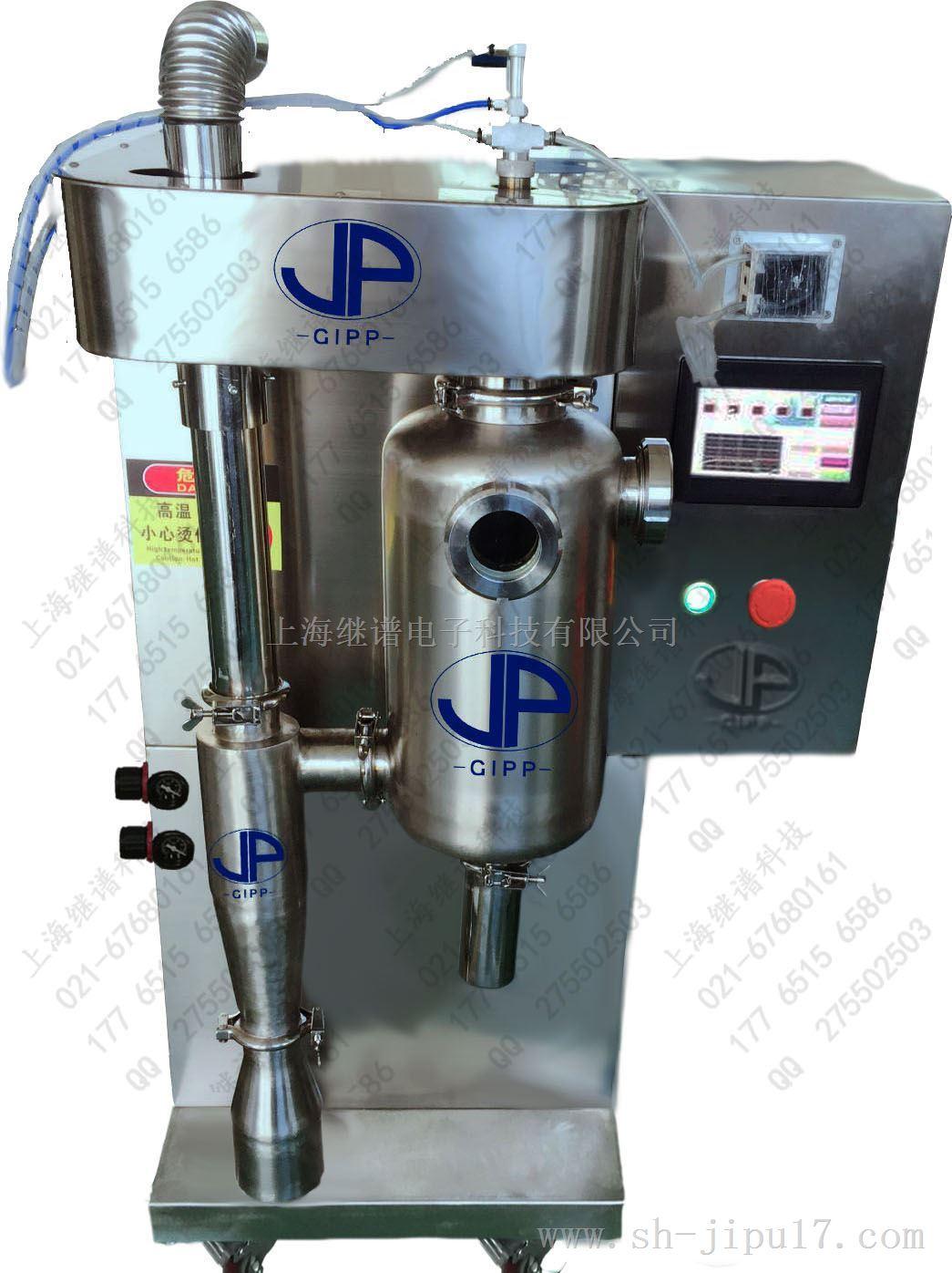 有機溶劑噴霧干燥機  GIPP-2000T