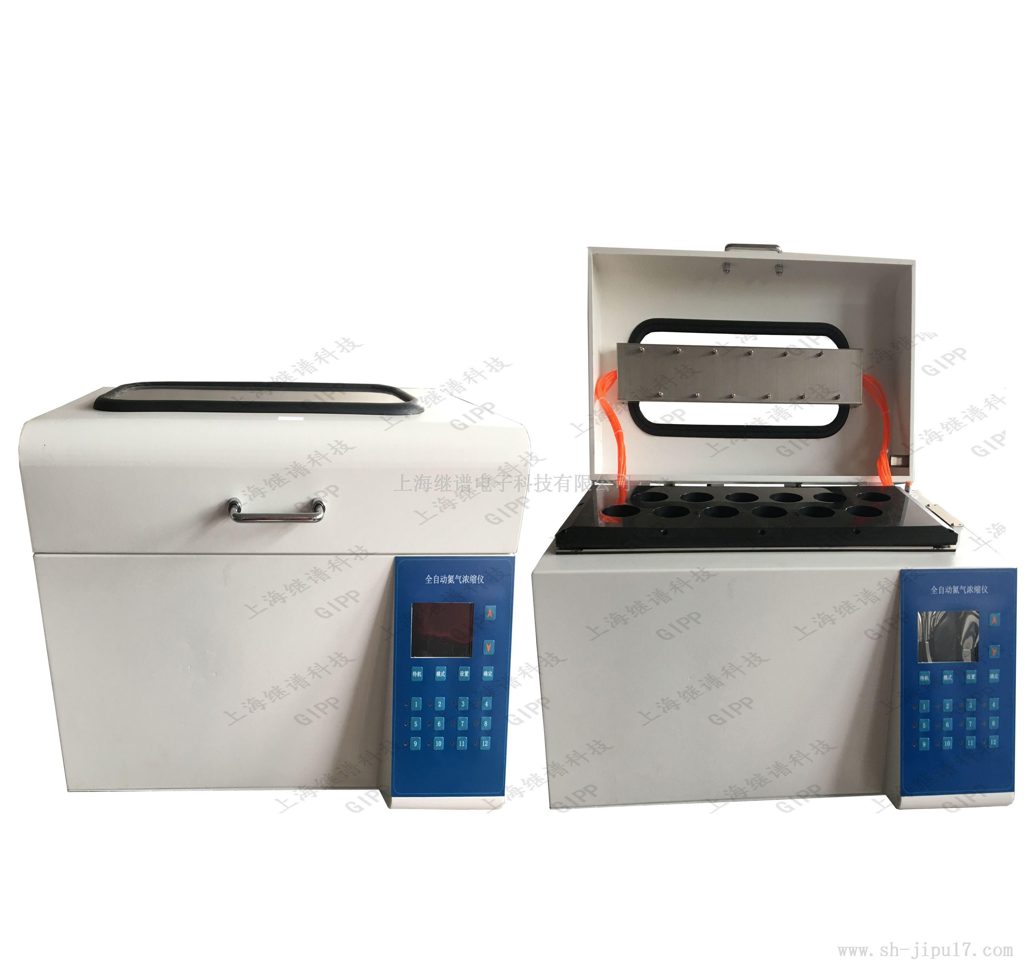 12孔全自动氮气浓缩仪-氮吹仪(多通道氮气浓缩仪)