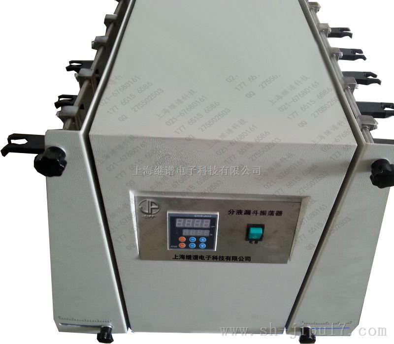 自動液液萃取裝置JPLDZ-4