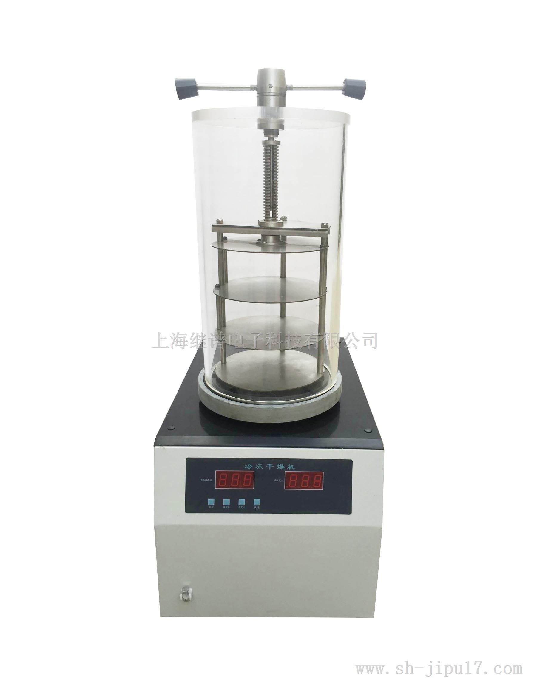 真空冷凍干燥機 (FD-1B-50壓蓋型,冷凝溫度-50℃