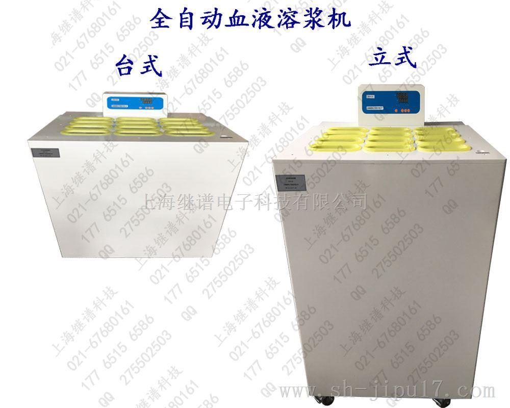 全自动恒温解冻仪(干式血液溶浆机)-台式