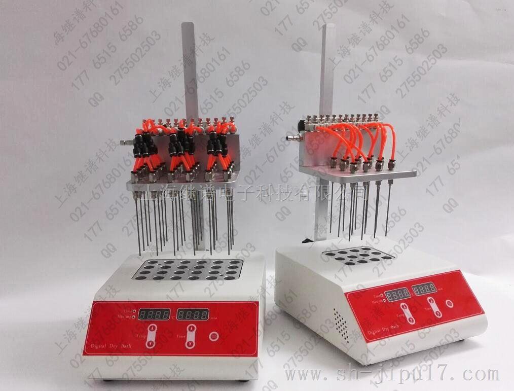 干式氮气吹扫仪(氮吹仪,样品浓缩仪,氮气浓缩仪,氮气吹干仪)