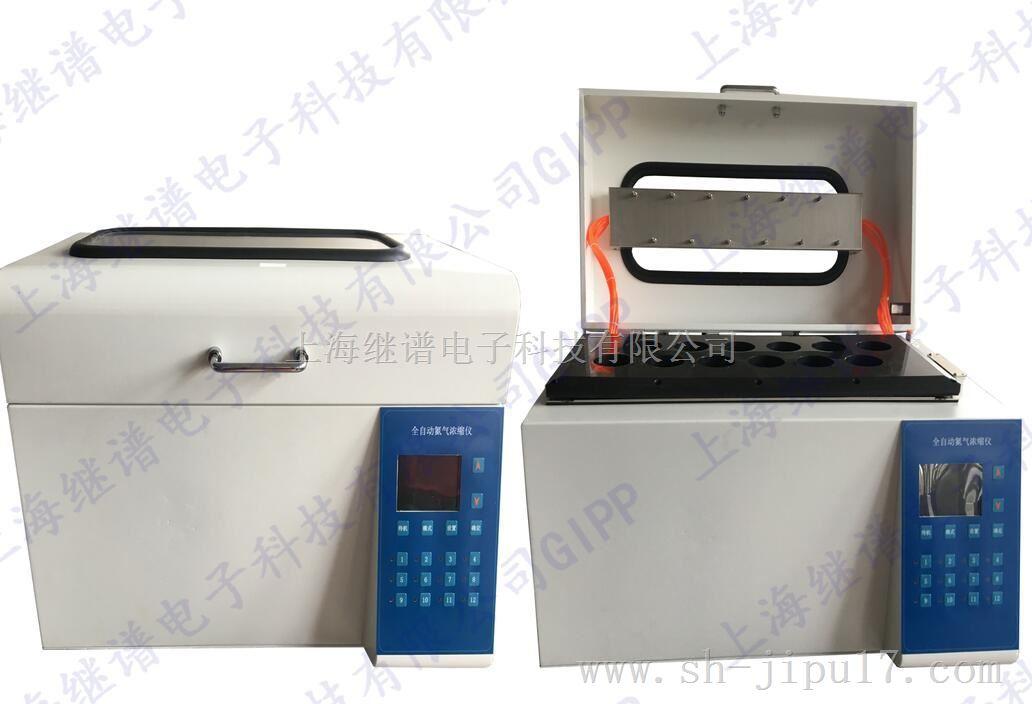 全自动氮气浓缩仪(水浴氮吹仪,氮气吹扫仪,氮气吹干仪)