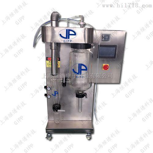 實驗室小型噴霧干燥機GIPP-2000,工廠直銷制造商實驗室小型噴霧干燥機GIPP繼譜