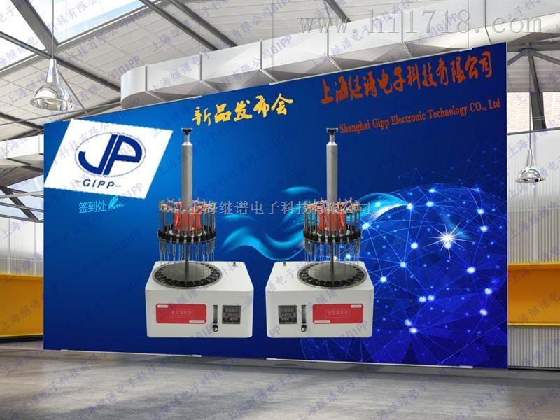 圓形電動氮吹儀新品上市GIPP-DCY-12SL,質優特供制造商圓形電動氮吹儀新品上市GIPP繼譜