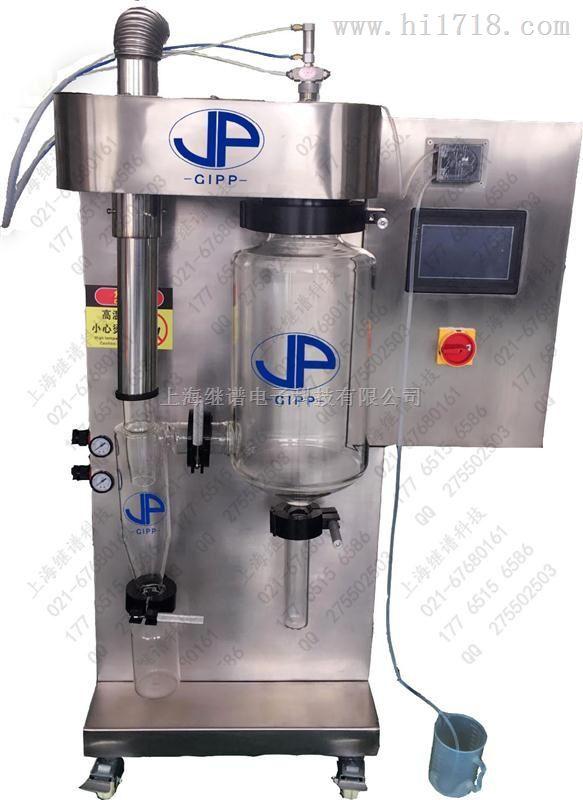 GIPP-2000小型實驗室噴霧干燥機