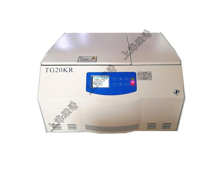 TG20KR臺式高速冷凍離心機