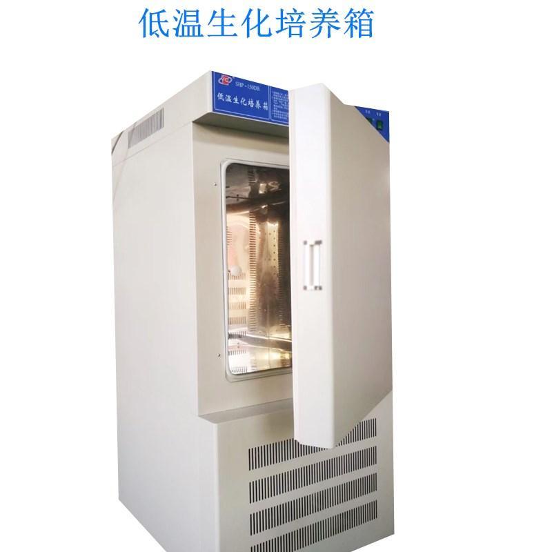 -20度低溫試驗箱 SHP-80DA