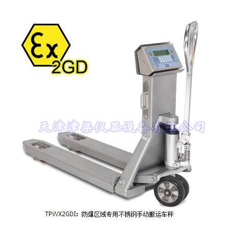 PWX2GDI防爆不锈钢手动搬运车秤 意大利