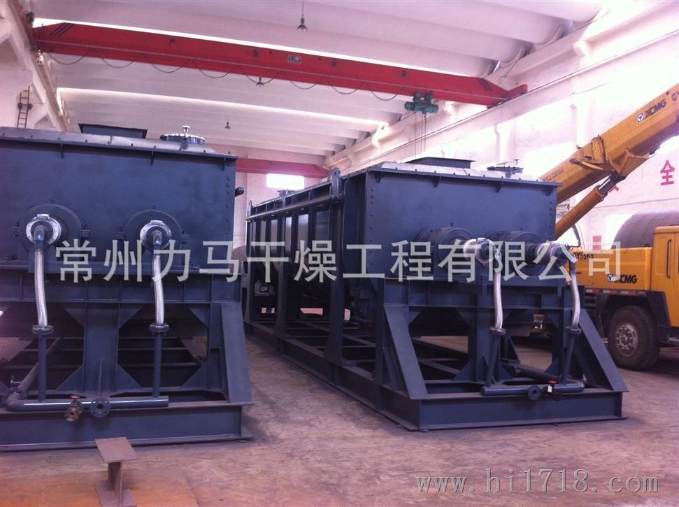皮革污泥雙槳葉式干燥機KJG-170