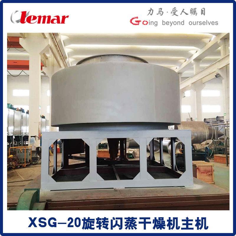 亞硫酸鈉干燥機QG-1000
