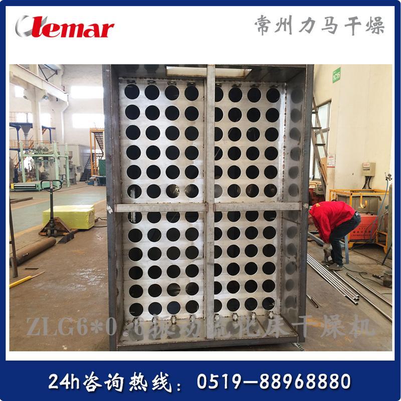 ZLG-7.5×0.75陶瓷顆粒振動流化床干燥機