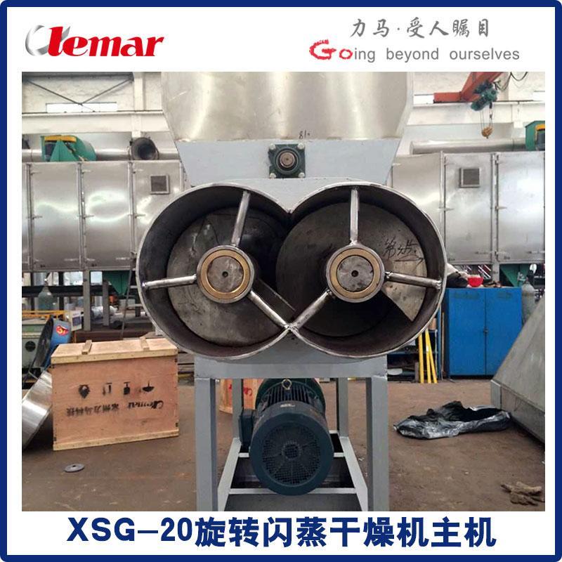 可膨脹微球閃蒸干燥機XSG-14