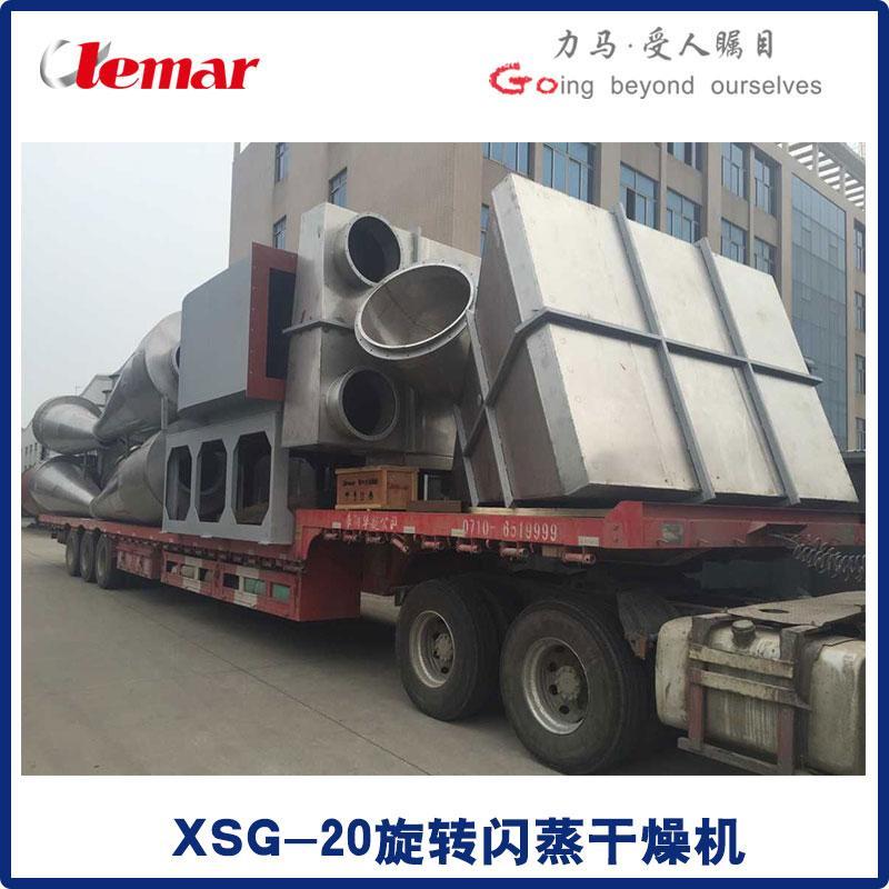 小顆粒或小塊狀縴維材料閃蒸干燥機XSG-14