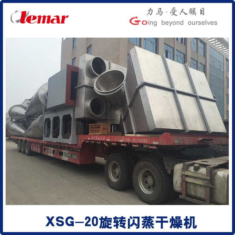 XSG-20型油漆废渣闪蒸干燥机