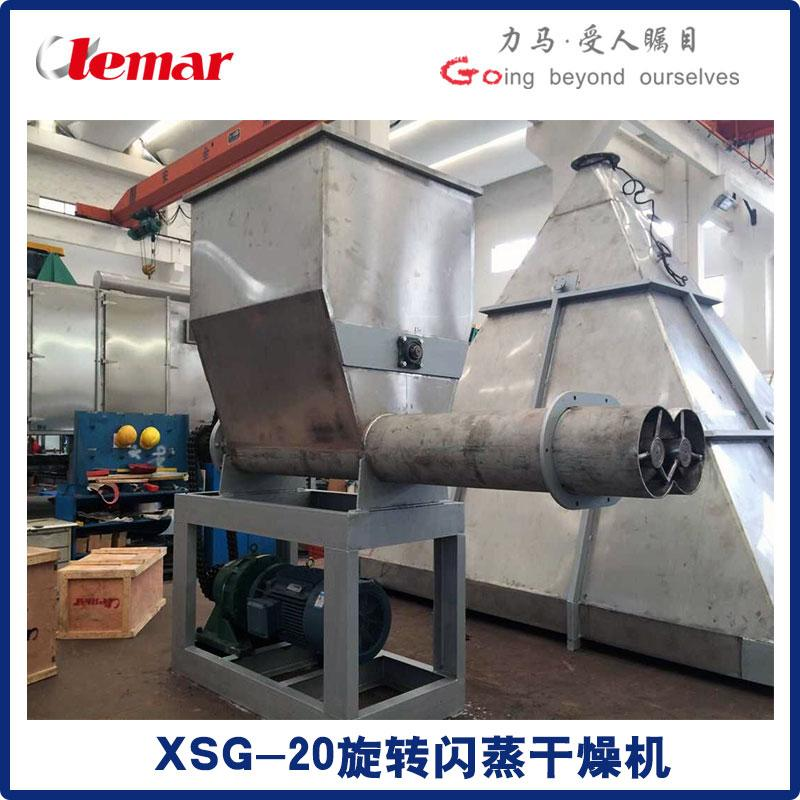 人造石墨旋轉閃蒸干燥機250kg/h
