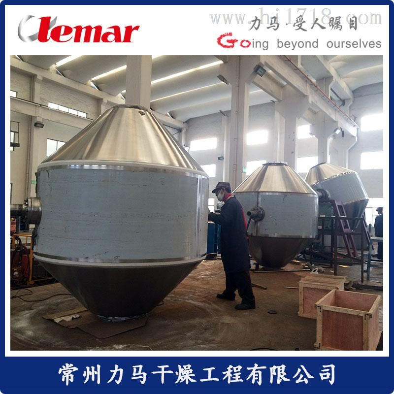 氧化鋁載體球300kg/批全襯搪瓷雙錐回轉真空干燥機