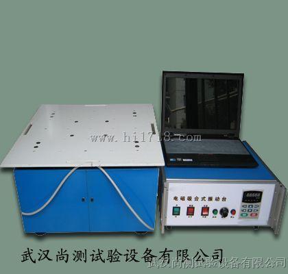振动试验台,武汉吸合式振动试验台