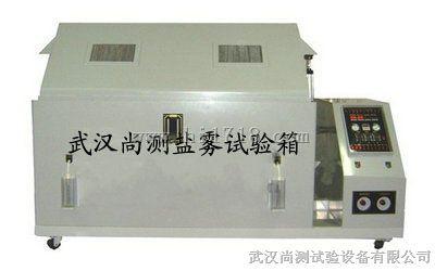 水雾盐雾循环试验箱,武汉盐雾腐蚀试验箱