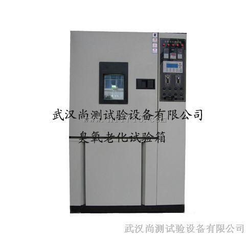 武汉耐臭氧老化试验箱
