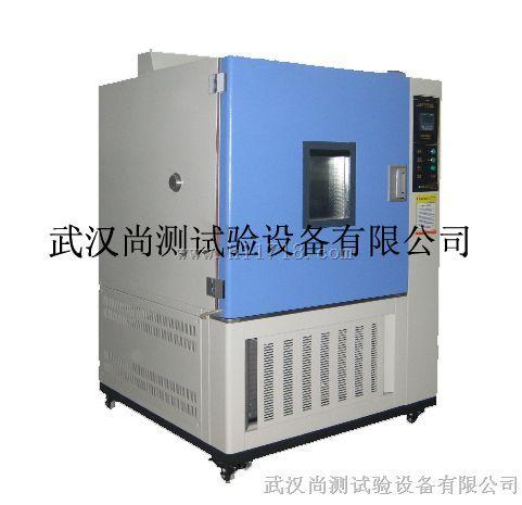 武汉恒温恒湿试验箱HS-800