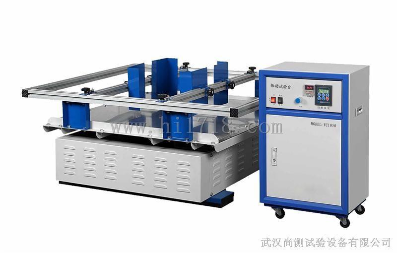 武汉吸合式电磁振动试验台