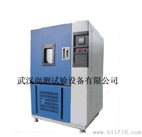 武汉高低温湿热交变试验箱厂家