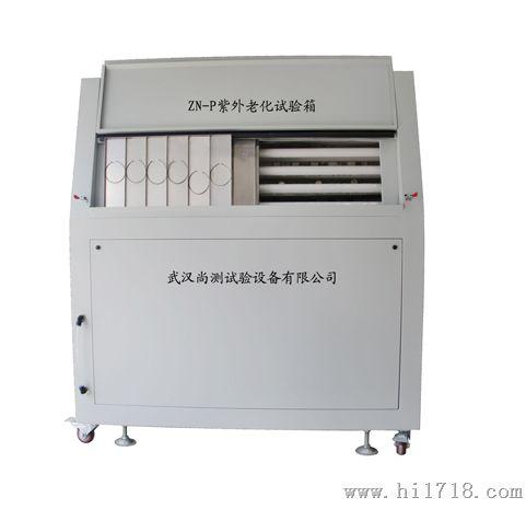 箱式紫外耐候试验机