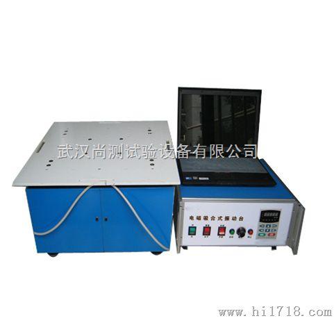 武汉模拟运输电磁振动试验台