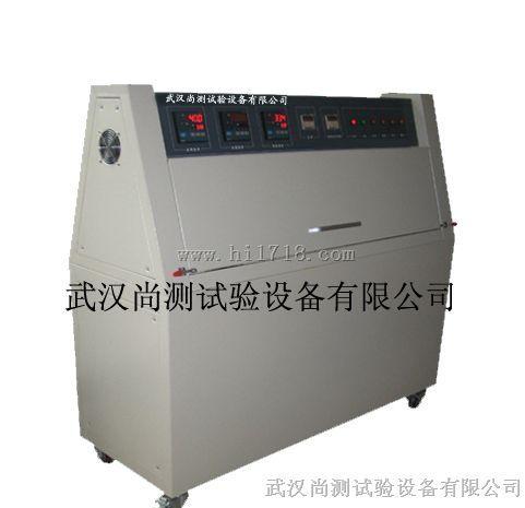 紫外老化试验箱,武汉免修紫外老化试验箱