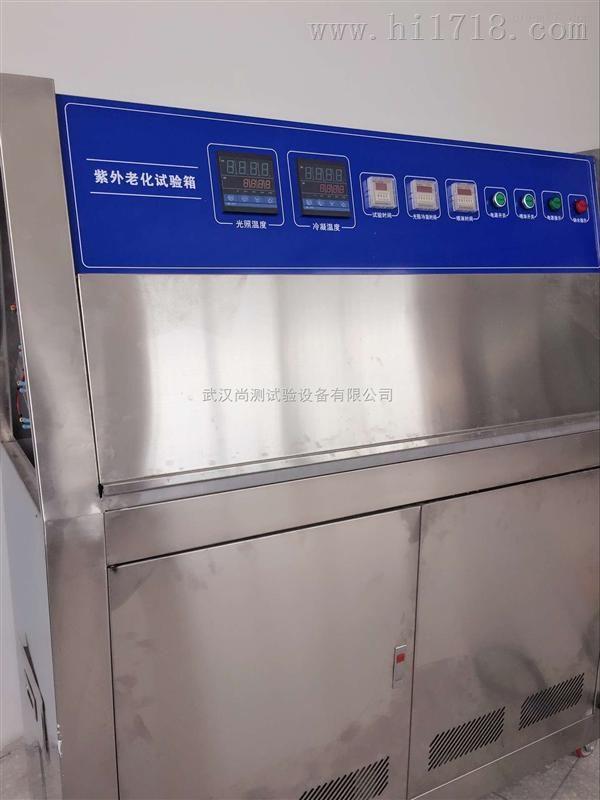 布料紫外光老化试验箱