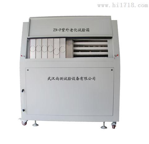 布料紫外老化试验箱