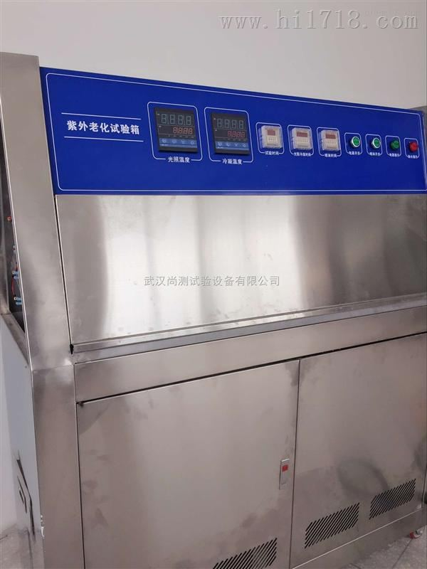 戶外材料紫外試驗箱