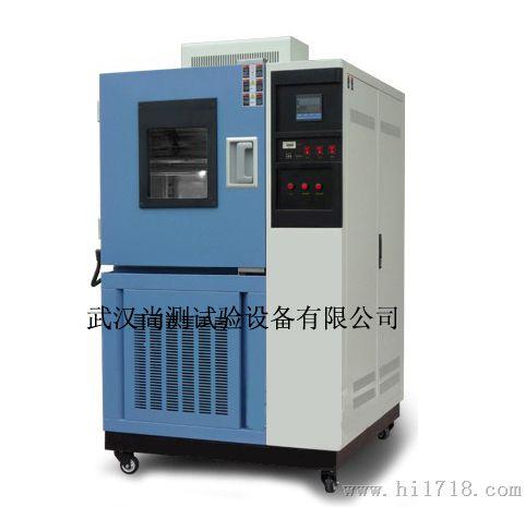 武汉高低温湿热试验箱
