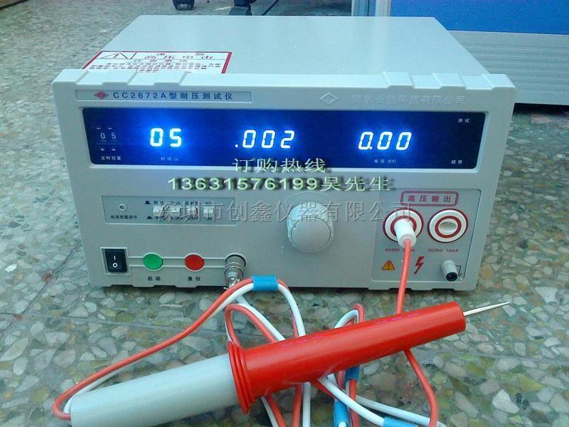 0-5KV交直流型耐压测试仪 2672A耐压测试仪