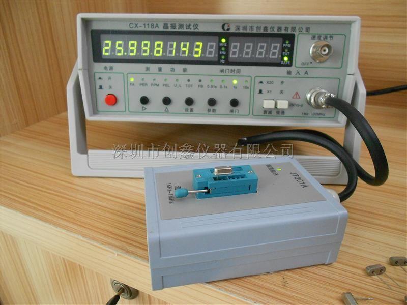CX-118A晶振測試儀