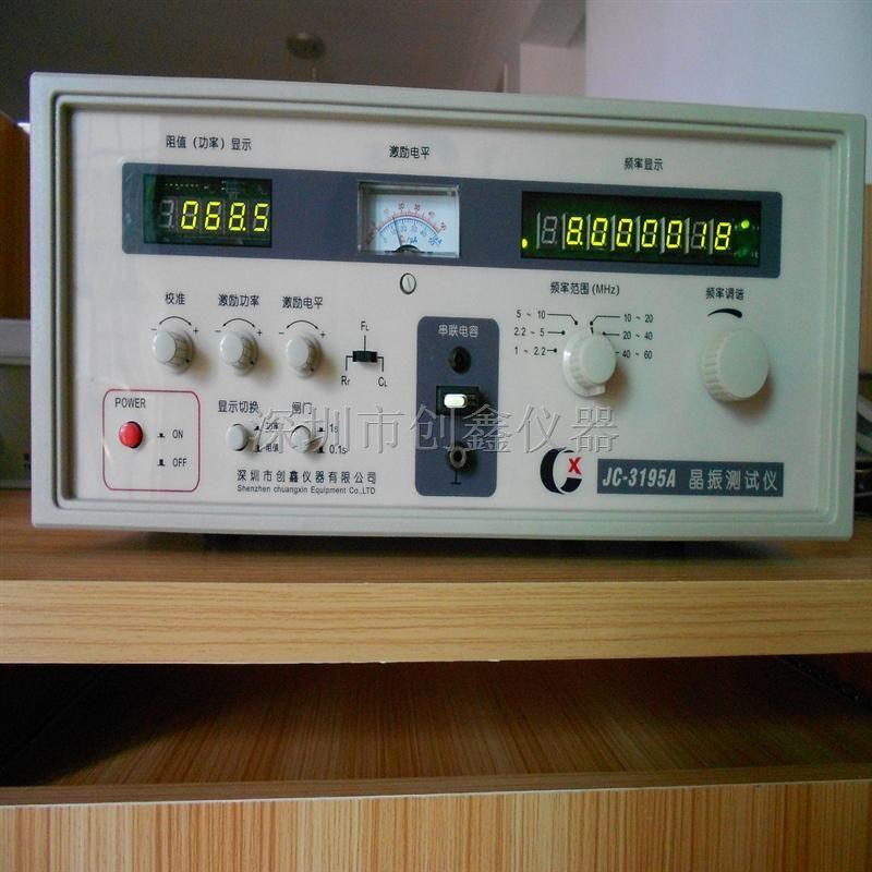 JC-3195A晶振阻抗测试仪
