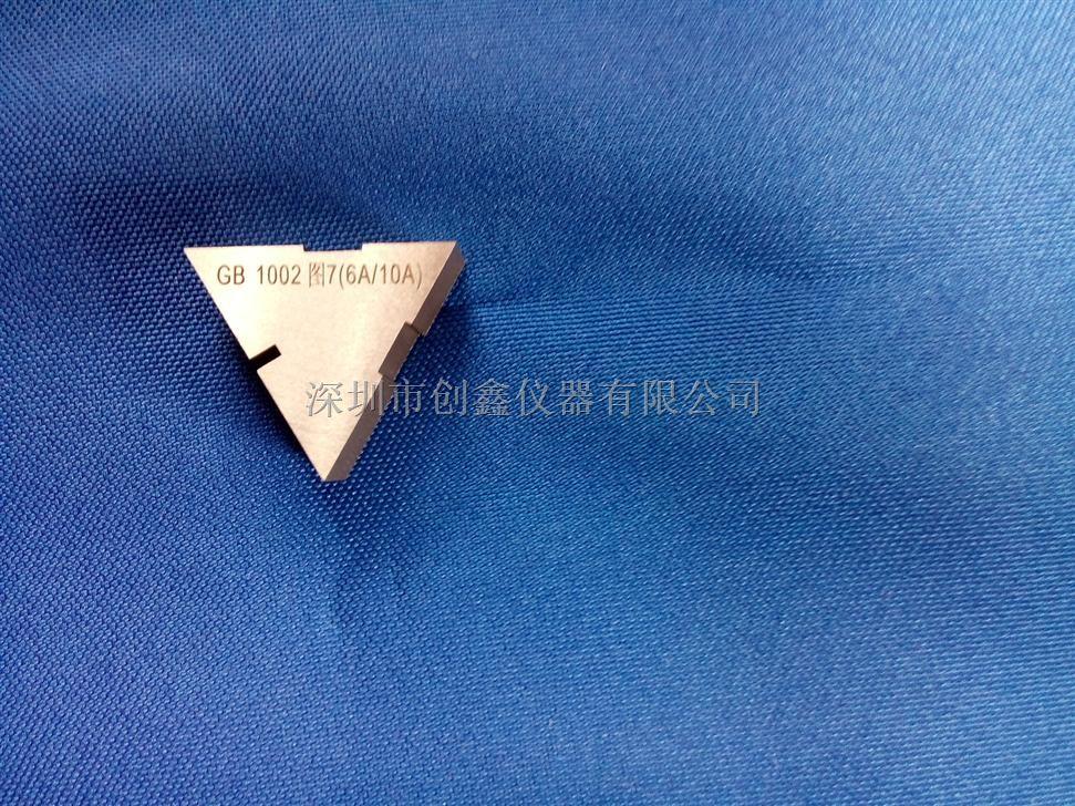GB1002-2008图7/10A/16A单相两极带接地插头内量规