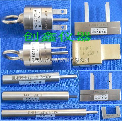 美标UL498插头插座量规