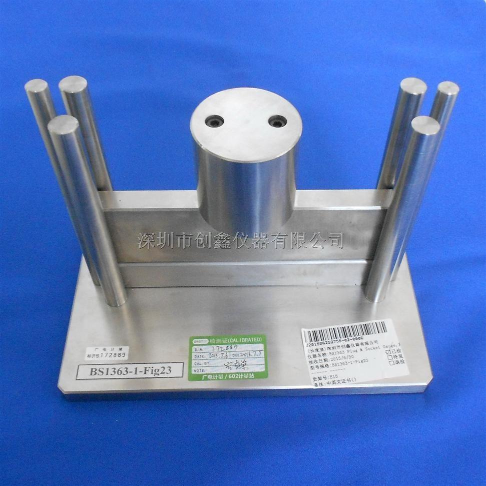 EN50075-Fig10欧标插头压力试验装置