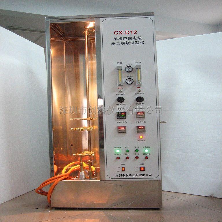單根電線電纜垂直燃燒試驗儀