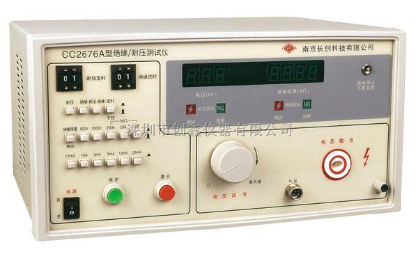 2676A耐压绝缘测试仪 绝缘耐压测试仪 耐压绝缘二合一测试仪