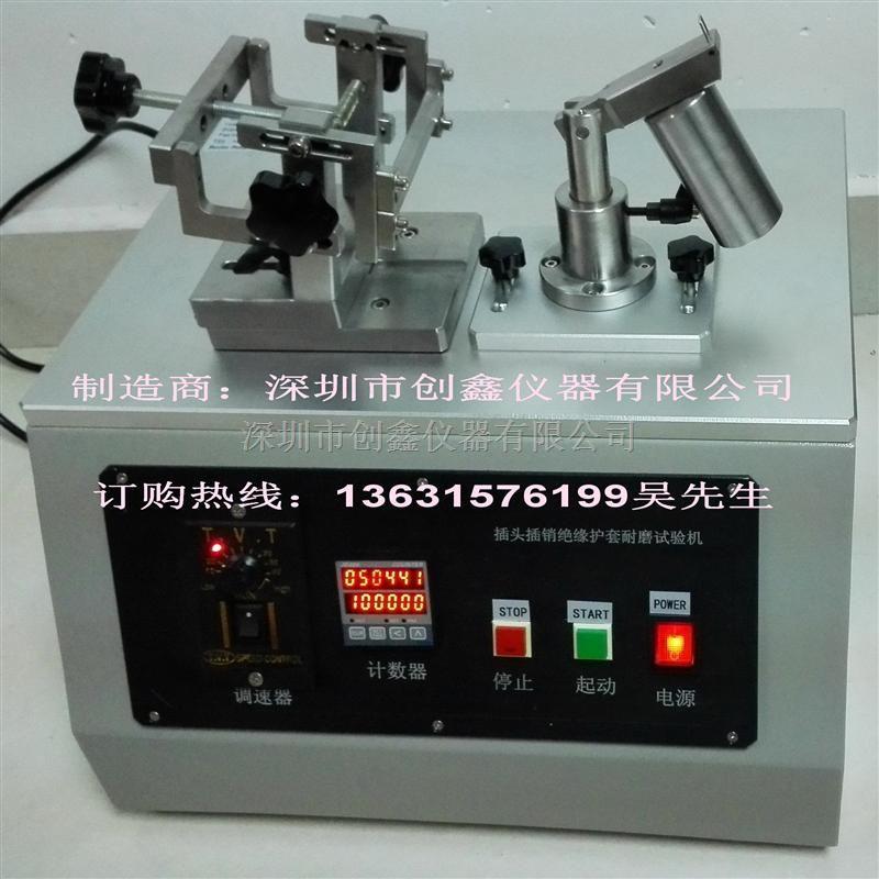 BS1363-1-Fig9绝缘护套插头插销耐磨测试装置