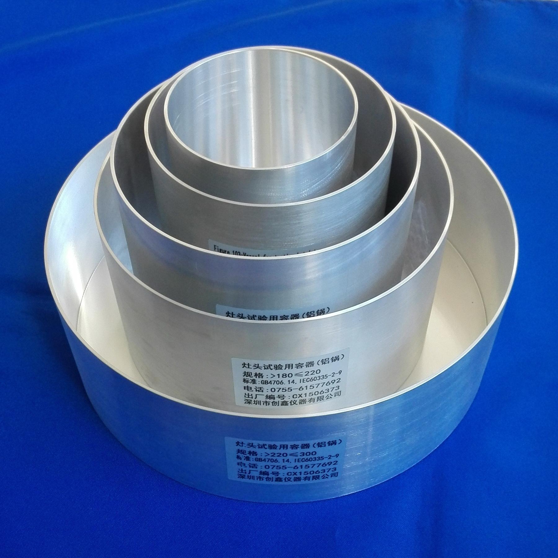 IEC60335-2-9:2002图104电磁灶标准能效测试锅 铝锅 低碳钢锅