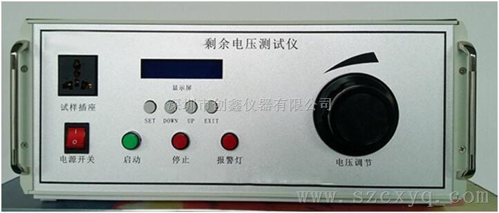 剩余电压试验仪